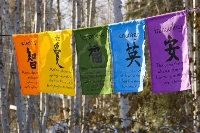 Prayer Flags- Peace, Compassion, Strength, Wisdom